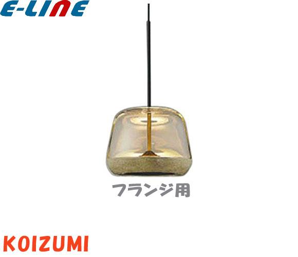コイズミ AP47552L LEDペンダントライト 透明 フランジタイプ LED一体型(電球色)395lm(白熱球60W相当)「AP47552L」「setsuden_led」「送料区分B」
