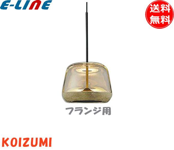 コイズミ AP47552L LEDペンダントライト 透明 フランジタイプ LED一体型(電球色)395lm(白熱球60W相当)「AP47552L」「setsuden_led」「smtb-F」「送料無料」