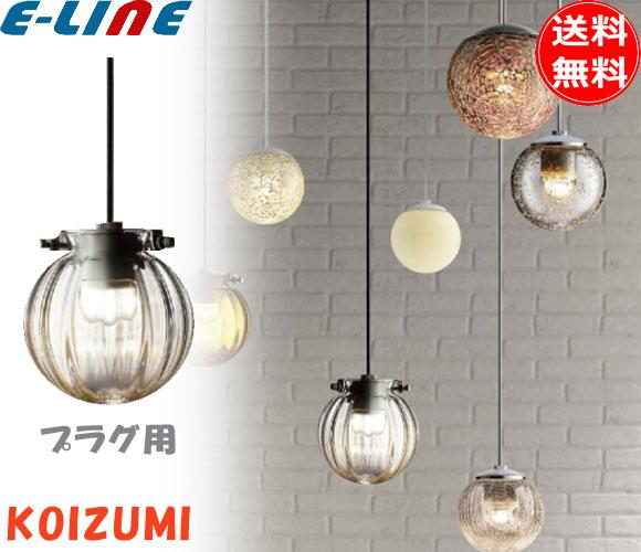 コイズミ AP47568L LEDペンダントライト 電球色 AP47568L 「送料無料」