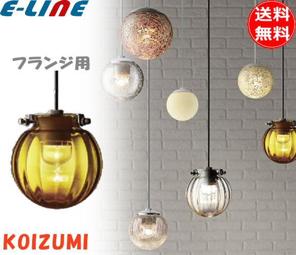 コイズミ AP47570L LEDペンダントライト MICROSGLASS(ミクロスグラス)アンバー フランジタイプ LED一体型(電球色)270lm(白熱球60W相当)「setsuden_led」「smtb-F」「送料無料」