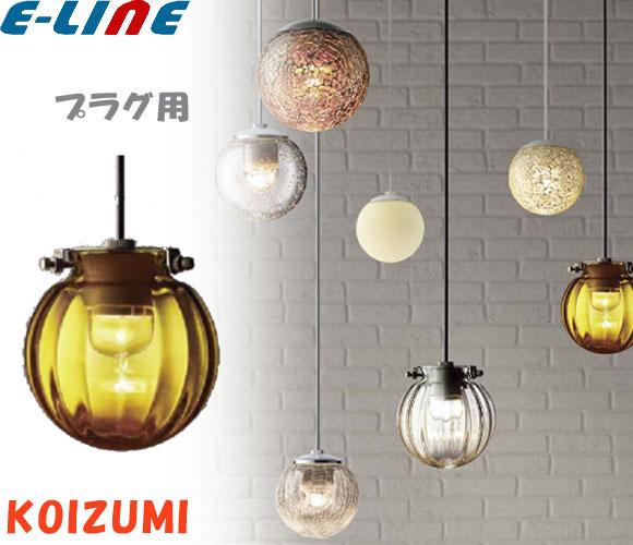 コイズミ AP47571L LEDペンダントライト MICROSGLASS(ミクロスグラス)アンバー プラグタイプ LED一体型(電球色)270lm(白熱球60W相当)「setsuden_led」「送料区分A」