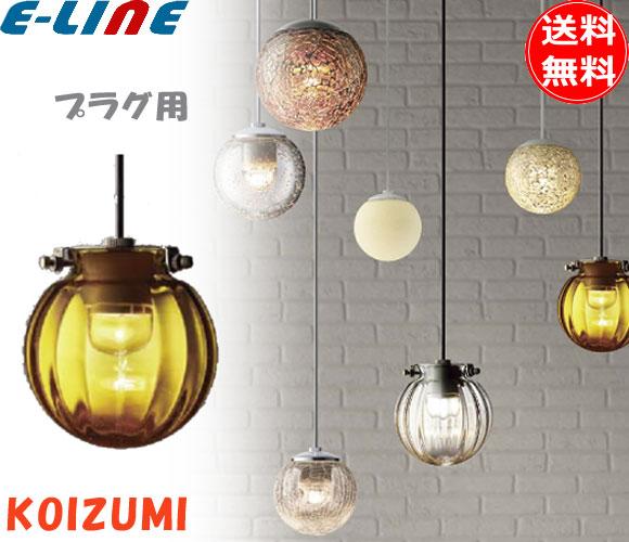 コイズミ AP47571L LEDペンダントライト MICROSGLASS(ミクロスグラス)アンバー プラグタイプ LED一体型(電球色)270lm(白熱球60W相当)「setsuden_led」「smtb-F」「送料無料」