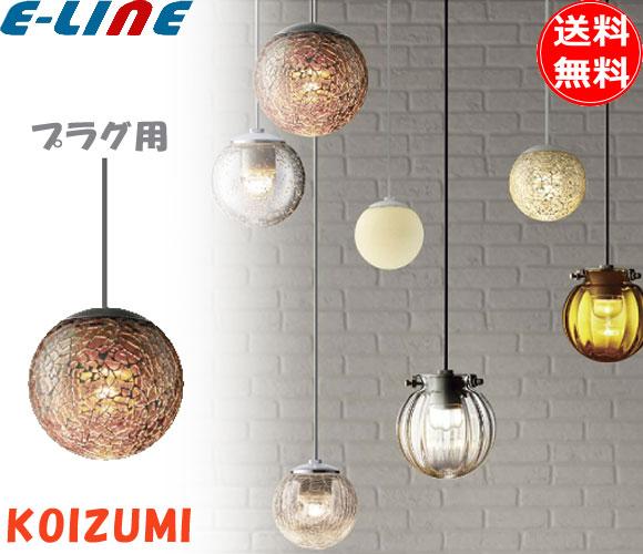 コイズミ AP47617L LEDペンダントライト MICROSGLASS(ミクロスグラス)クラッシュガラスアンバー プラグタイプ LED一体型(電球色)100lm「setsuden_led」「smtb-F」「送料無料」