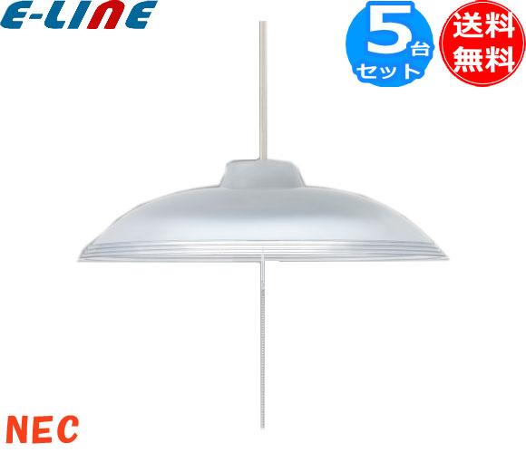 NEC HCDB0851-X LEDペンダントライト ~8畳 白ささわやか 文字はっきり[よみかき光] マルチアングルシステム 明るさMAX[適畳最大] LED常夜灯 簡単取付 プルひも:銀ボールチェーン/筒型 5年保障 日本製[hlda0851x][setsuden_led][smtb-F]「送料無料」「5台まとめ買い」
