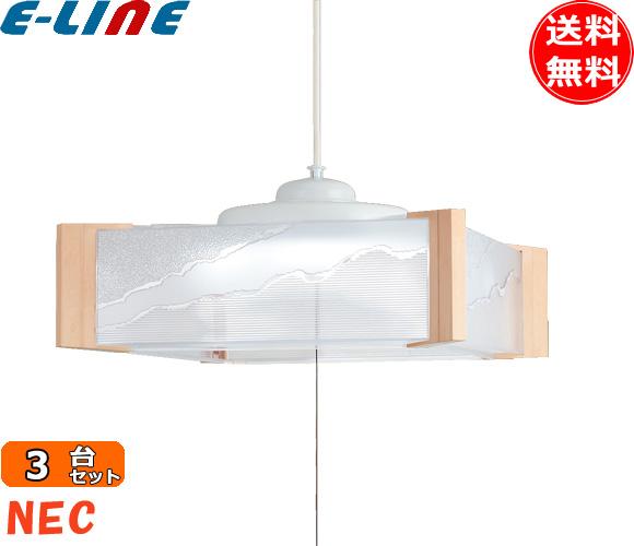 ホタルクス(NEC) HCDS0424 LEDペンダントライト 4.5畳 和風 昼光色「送料無料」「3台まとめ買い」