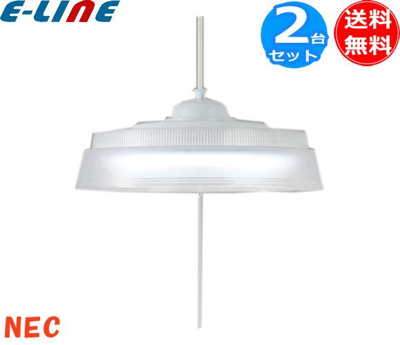 ホタルクス(NEC) HCDS0443-X LEDペンダントライト 4.5畳 和風 昼光色 HCDS0443X「送料無料」「2台まとめ買い」