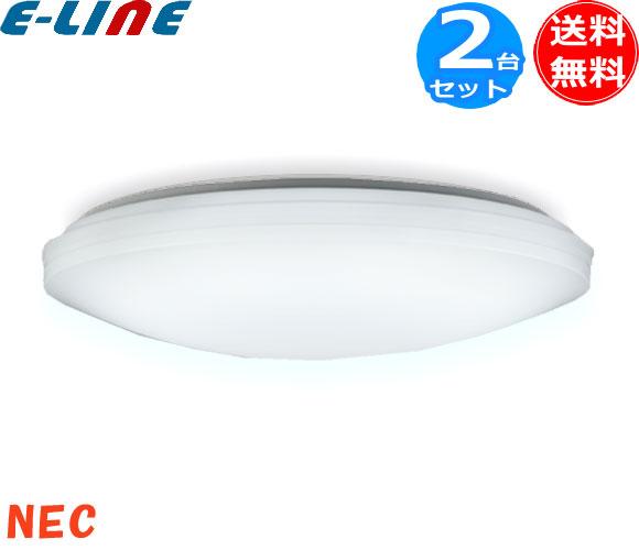 ホタルクス(NEC) HLDC08208 LEDシーリングライト 8畳 調色「送料無料」「2台まとめ買い」