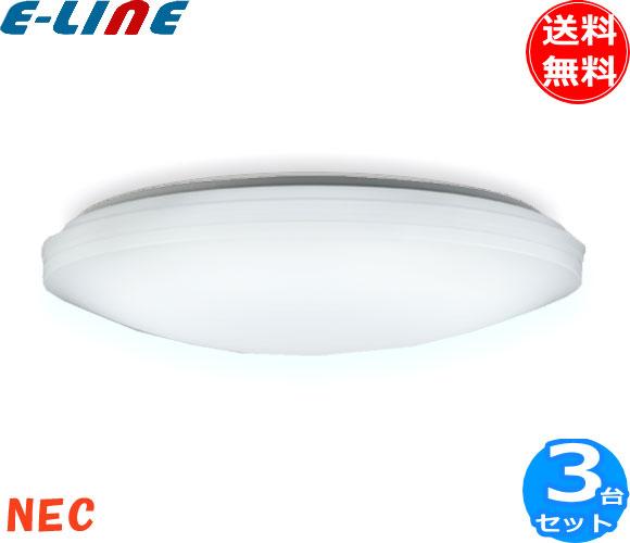 NEC HLDZ06208 LEDシーリングライト 6畳 連続・多段調光 防虫機能 HLDZ06208 「送料無料」 「3台まとめ買い」