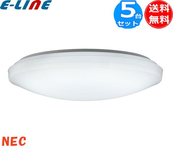 NEC HLDZ08208 LEDシーリングライト 8畳 連続・多段調光 防虫機能 HLDZ08208 「送料無料」 「5台まとめ買い」