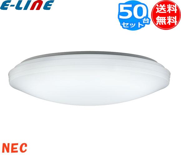 NEC HLDZ08208 LEDシーリングライト 8畳 連続・多段調光 防虫機能 HLDZ08208 「送料無料」 「50台まとめ買い」