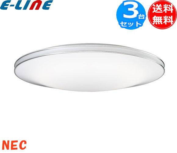 ホタルクス(NEC) HLDZ08212 LEDシーリングライト 8畳 昼光色「個人宅/代引不可」「送料無料」「3台まとめ買い」