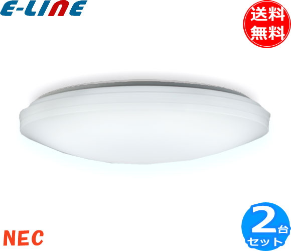 NEC HLDZ12208 LEDシーリングライト 12畳 連続・多段調光 防虫機能 HLDZ12208 「送料無料」 「2台まとめ買い」