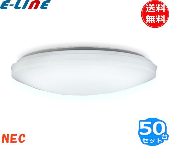 NEC HLDZ12208 LEDシーリングライト 12畳 連続・多段調光 防虫機能 HLDZ12208 「送料無料」 「50台まとめ買い」