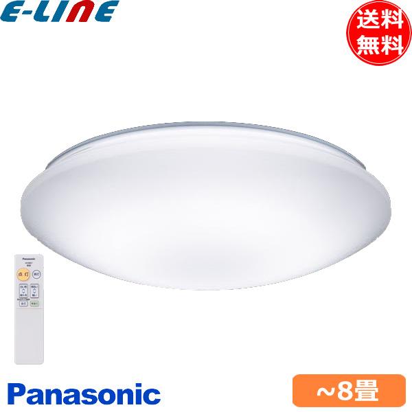 パナソニック LSEB8044 LEDシーリングライト 8畳 昼光色・電球色 調色・調光 リモコン 虫・ホコリの入りにくい構造 LSEB8044 「送料無料」