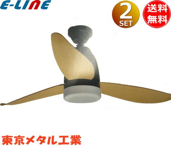 東京メタル工業 46ZSM-1347 LEDシーリングファンライト 白色 調光可 リモコン付 3枚羽根 46ZSM1347 「送料無料」 「2台まとめ買い」