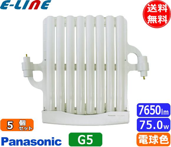 パナソニック FHSCML75EL スパイラルパルック代替蛍光ランプ 75W 電球色 G5 FHSC75EL代替商品 [5個セット] 「送料無料」