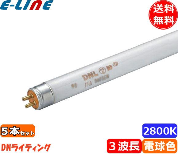 「送料無料」[5本セット] DN FHA303T5EL エコラインランプ T5 φ15.5mm 303mm EL/2800K 3波長形電球色 「5本入/1本あたり1660円」「DNL」