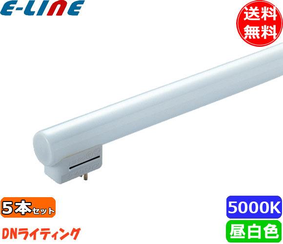 DN FRT1000EN シームレスラインランプ 3波長昼白色 専用口金 [5本セット] 「送料無料」 「M5M」 「代引不可」