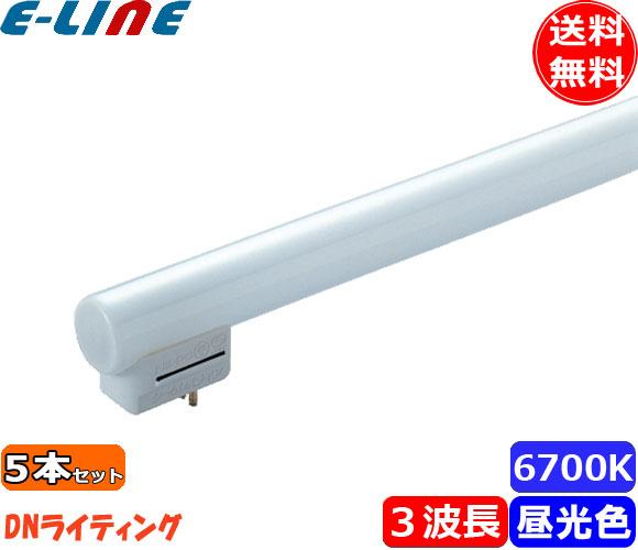 DN FRT500ED シームレスラインランプ 3波長昼光色 専用口金 [5本セット] 「送料無料」 「M5M」 「代引不可」