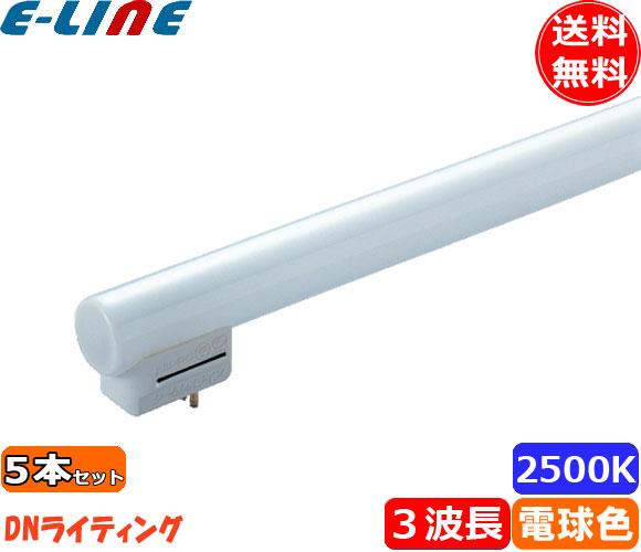 DN FRT500EL25 シームレスラインランプ 3波長電球色 専用口金 [5本セット] 「送料無料」 「M5M」 「代引不可」