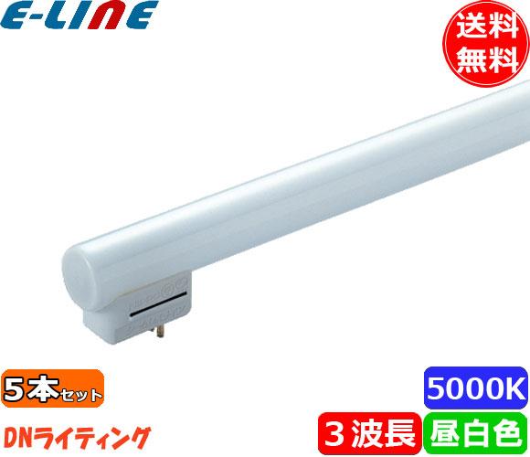 「送料無料」[5本セット] DN FRT500EN シームレスラインランプ T6 500mm EN/5000K 3波長形昼白色 「5本入/1本あたり3728円」「DNL」「代引不可」「M5M」