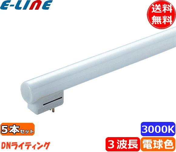 DN FRT550EL30 シームレスラインランプ 3波長電球色 専用口金 [5本セット] 「送料無料」 「M5M」 「代引不可」