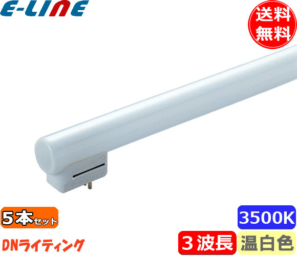 「送料無料」[5本セット] DN FRT550EWW シームレスラインランプ T6 550mm EWW/3500K 3波長形温白色 「5本入/1本あたり3728円」「DNL」「代引不可」「M5M」