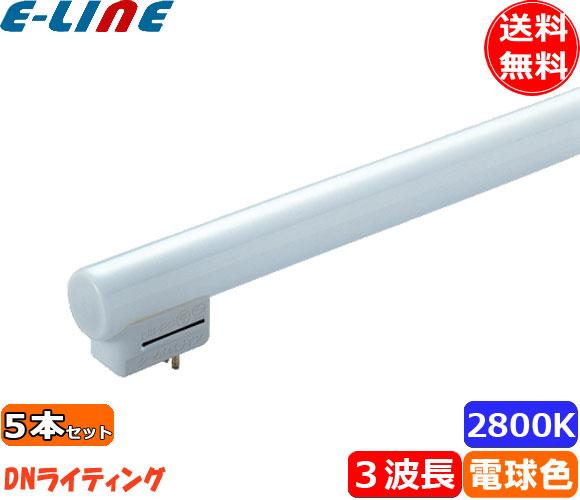 DN FRT850EL28 シームレスラインランプ 3波長電球色 専用口金 [5本セット] 「送料無料」 「M5M」 「代引不可」
