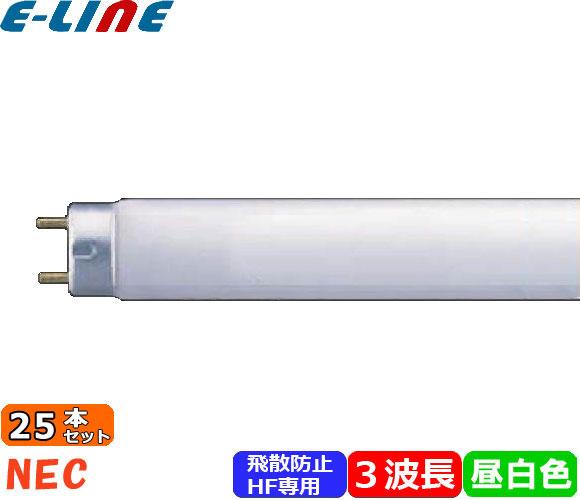 NEC FHF32EX-N-HG.Pボウヒ 蛍光灯 32W 3波長昼白色 G13 [25本セット] 「送料880円」 「代引不可」 FHF32EXNHGPボウヒ