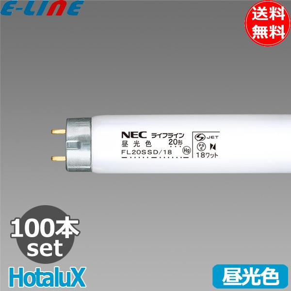 NEC FL20SSD/18 蛍光灯 20W 昼光色 G13 [100本セット] 「送料無料」 「FR」 FL20SSD18