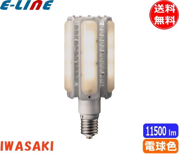岩崎 LDTS103L-G-E39 レディオック LEDライトバルブ 103W(11500lm) E39口金 垂直点灯 電球色(2700K) HF300Xからの置き換えに最適