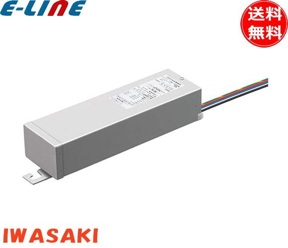 「送料無料」岩崎 LE119090HS1/2.4-A1電源ユニット LEDioc FLOOD CUBE・LEDioc LEDアイランプSP-W 77W専用 適合ランプ(LDGS77N-H-E39/HBC)