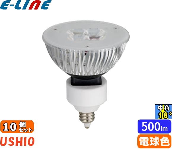 「省エネ 節電」LED電球 ウシオ LDR12V7L-M-EZ10/27/5/18 全光束500lm 2700K EZ10 中角18度「FR」[10個まとめ]