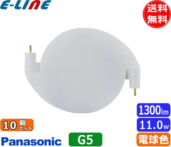 パナソニック FHSCLD20EL LED電球 20W 電球色 G5 [10個セット]「送料無料」「FR」