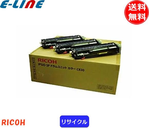 IPSIO SP ドラムユニット C830 カラー(リサイクル) 「リターン対応」「送料無料」「smtb-F」DYC8303CR