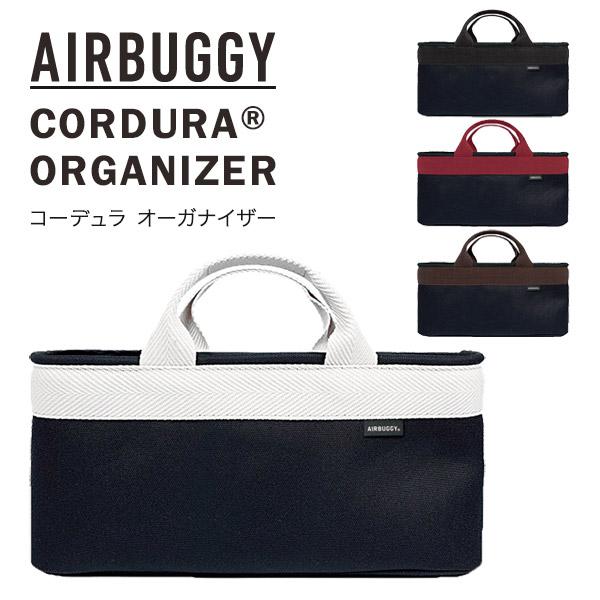 エアバギー AirBuggy CORDURA ORGANIZER / コーデュラ オーガナイザー 【2018年新モデル】【ベビーカー 収納バスケット】【ベビーカー バッグ】【オーガナイザー ベビーカー】【ベビーカー アクセサリ】【即納】