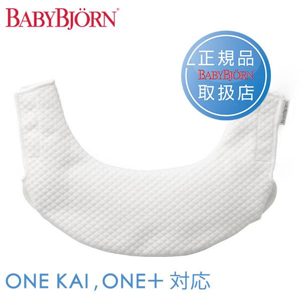 【ベビービョルン】 ベビーキャリア One用 ティージングスタイONE+、ONE+AIR、ONE KAI、ONE KAI AIR 対応よだれから抱っこ紐を保護します【One用スタイ】 ベビービョルン 抱っこ紐 One用ティージングスタイ / ホワイト【日本正規品】【ベビービョルン 抱っこ紐 カバー】【よだれカバー】【ビブ スタイ】【ベビービョルン よだれパッド】【ベビービョルン よだれ カバー】【oneプラス】【ONE+】【ONE KAI】【即納】
