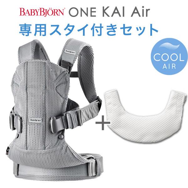 【2018年最新モデル】 ベビービョルン 抱っこ紐 ONE KAI Air 【SGモデル】 ベビーキャリア ワン カイ エアー シルバー 専用スタイ付きセット(本体SG+スタイ)【ベビービョルン 抱っこ紐 メッシュ】【One Kai Air】【日本正規品/2年保証】【即納】