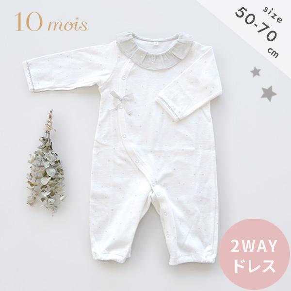 10mois ディモワ リコットン 2wayドレス / ホワイト ( 50~70cm ) 【ベビー服】【ベビードレス】【セレモニ