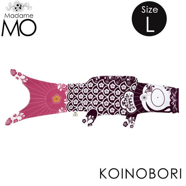 【マダムモー MadameMO】 KOINOBORI こいのぼり Lサイズ 140cm / プラム 【こいのぼり 室内 おしゃれ】【こいのぼり タペストリー】【こいのぼり インテリア】【鯉のぼり 単品】【即納】【2019spr04】