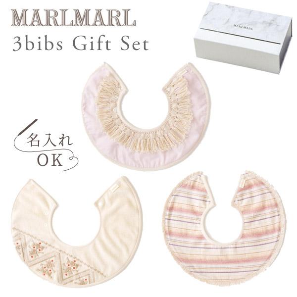 マールマール MARLMARL スタイ3bibs for girls(3枚セット女の子用)オーガニック【マールマール スタイ】【スタイ】【ビブ】【よだれかけ】【マールマール marlmarl 名入れ】【出産祝い 女の子】【ギフト】【即納】