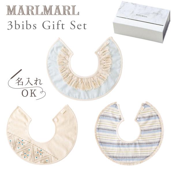マールマール MARLMARL スタイ3bibs for boys(3枚セット男の子用)オーガニック【マールマール スタイ】【スタイ】【ビブ】【よだれかけ】【マールマール marlmarl 名入れ】【出産祝い 男の子】【ギフト】【即納】