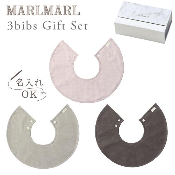 マールマール ビブ ギフトセット ゼン girls MARLMARL 3bibs for girls zen(3枚セット女の子用)【マールマール スタイ】【スタイ】【ビブ】【よだれかけ】【マールマール marlmarl 名入れ】【出産祝い 女の子】【ギフト】【日本製】【Made in Japan】【即納】