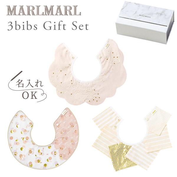 マールマール ビブ ギフトセット タマユラ for girls MARLMARL 3bibs for girls tamayura (たまゆら 3枚セット 女の子用) 【マールマール スタイ】【ビブ】【よだれかけ】【つけ襟】【マールマール 名入れ】【出産祝い 女の子】【ギフト】