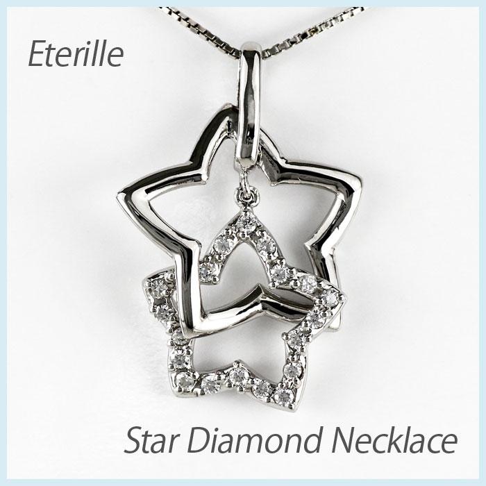 【10%OFF】ダイヤモンド ネックレス ペンダント レディース スター 星 ブラ 揺れる ダブル プラチナ pt900