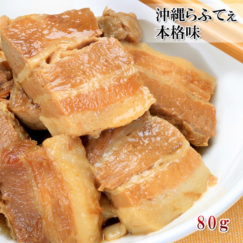 (ラフテー 80g)訳あり 切り落とし(形不揃い)(らふてー ラフティ ラフテエ)本当にトロトロで本当に美味しい 一度食べてみて (沖縄の珍味 豚の角煮 個食パック)(冷凍)(お歳暮)