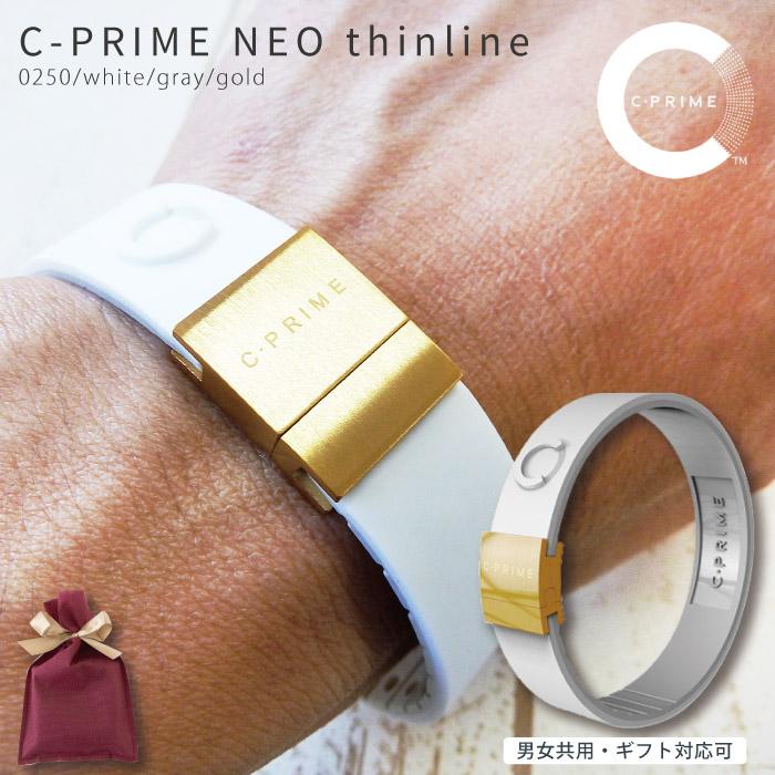C-PRIME シープライム 正規品 ギフト送料無料 C·PRIME NEO thinline 0250/white/gray/gold パワーバンド パワーバランス リストバンド ゴルフ 野球 マラソン サッカー グッズ シリコン製