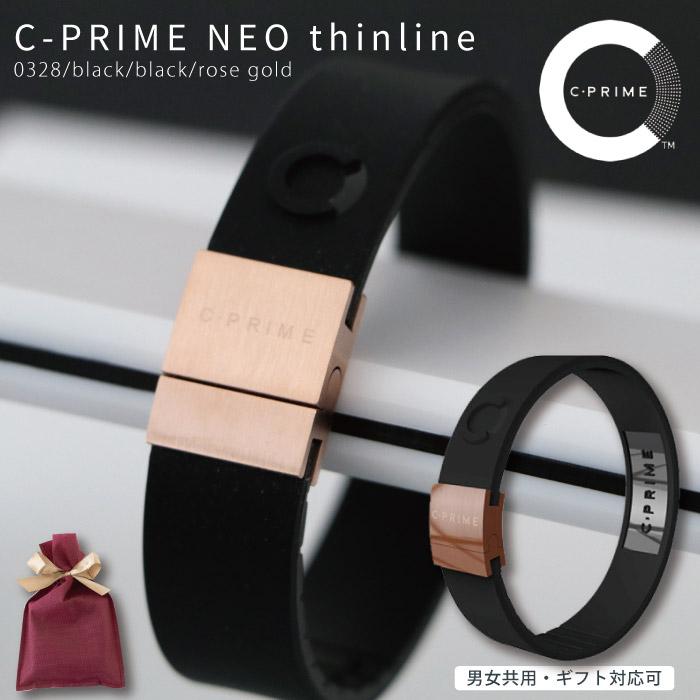 C-PRIME シープライム 正規品 ギフト送料無料 C・PRIME NEO thinline 0328/black/black/rose gold パワーバンド パワーバランス リストバンド ゴルフ 野球 マラソン サッカー グッズ シリコン製