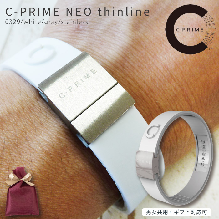 C-PRIME シープライム 正規品 ギフト送料無料 C・PRIME NEO thinline 0329/white/gray/stainless パワーバンド パワーバランス リストバンド ゴルフ 野球 マラソン サッカー グッズ シリコン製