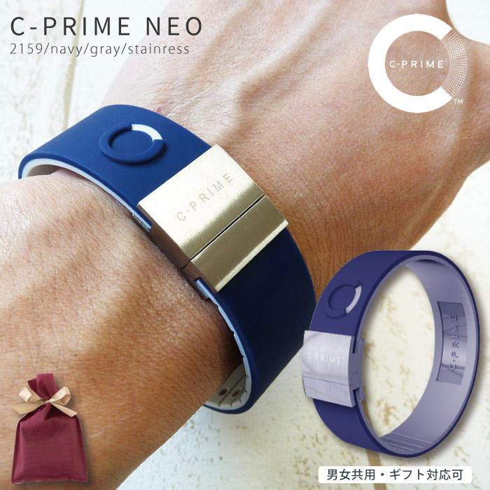 C-PRIME シープライム 正規品 ギフト送料無料 C・PRIME NEO 2159/navy/gray/stainress パワーバンド パワーバランス リストバンド ゴルフ 野球 マラソン サッカー グッズ シリコン製